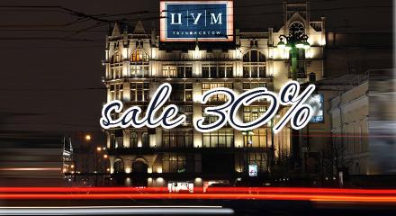 Moscou Tsoum baisse les prix