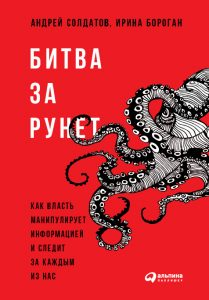 La bataille du Runet Internet sous surveillance en Russie