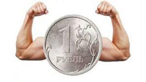 rouble remonte au taux de change
