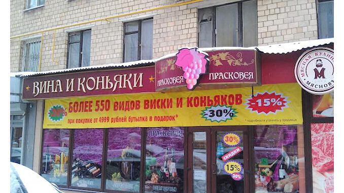 Le marché des vins en hausse en Russie