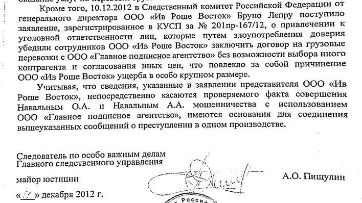 Yves Rocher arrestation Navalny @lefilfrancoruss
